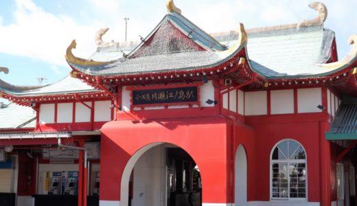 江ノ島ヨットハーバーの玄関口、小田急線片瀬江ノ島駅が解体。