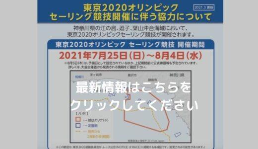 江ノ島・逗子・葉山の沖合海域においてのオリンピックセイリング競技の協力について