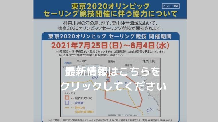 enoshima_zushi_hayama
